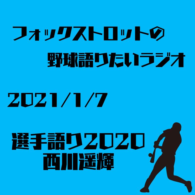 1/7 選手語り2020 西川遥輝