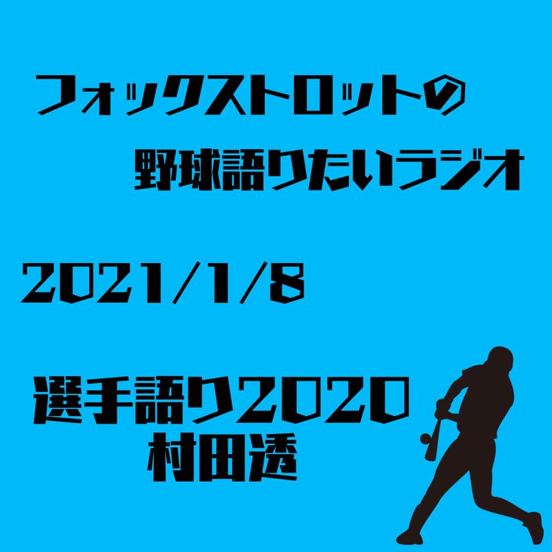 1/8 選手語り2020 村田透