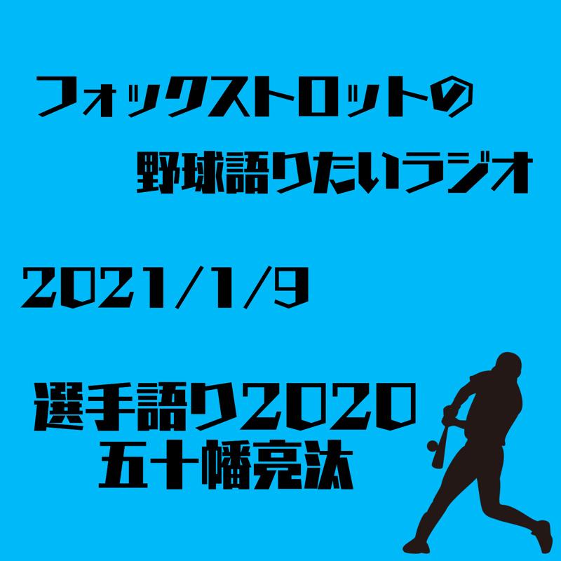 1/9 選手語り2020 五十幡亮汰