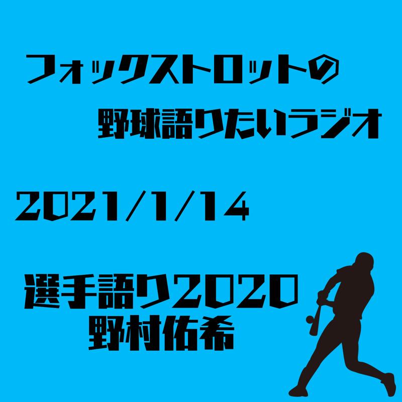 1/14 選手語り2020 野村佑希
