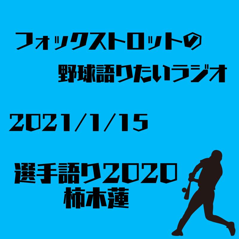 1/15 選手語り2020 柿木蓮