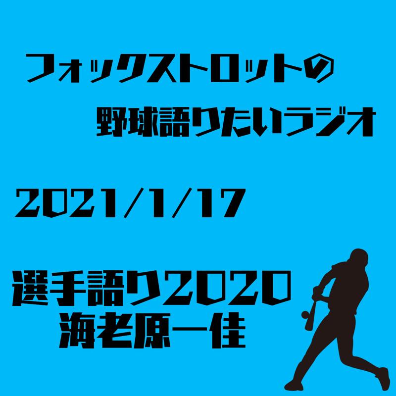 1/17 選手語り2020 海老原一佳