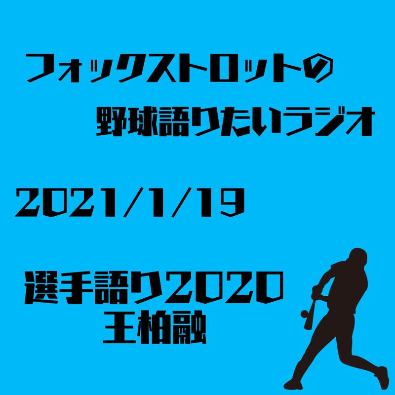 1/19 選手語り2020 王柏融