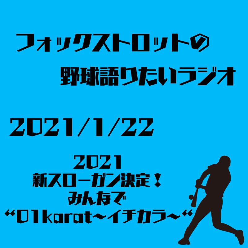 """1/22 2021新スローガン決定!みんなで """"01karat~イチカラ~"""""""