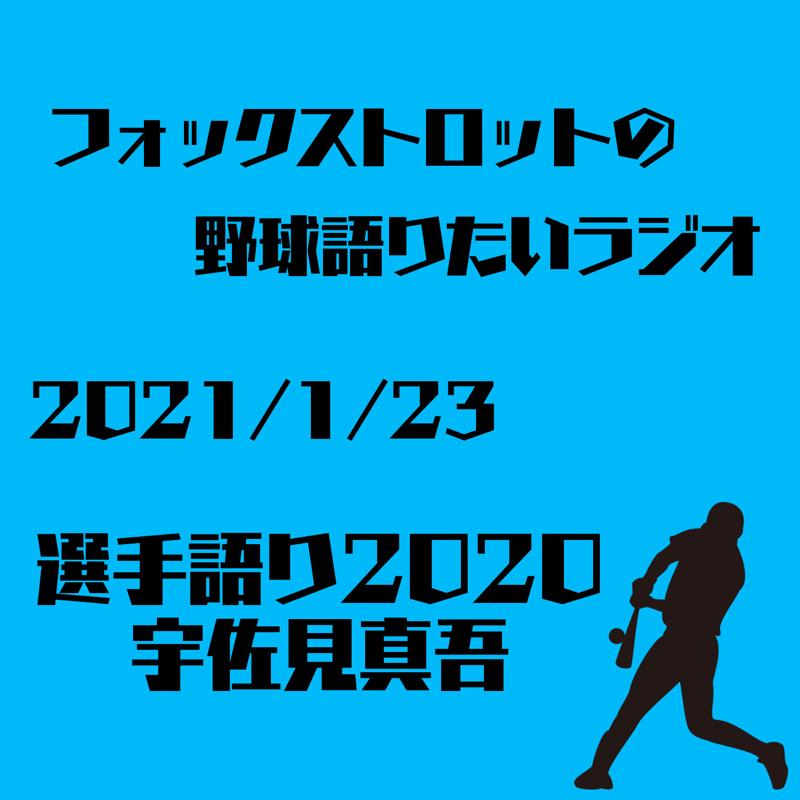 1/23 選手語り2020 宇佐見真吾