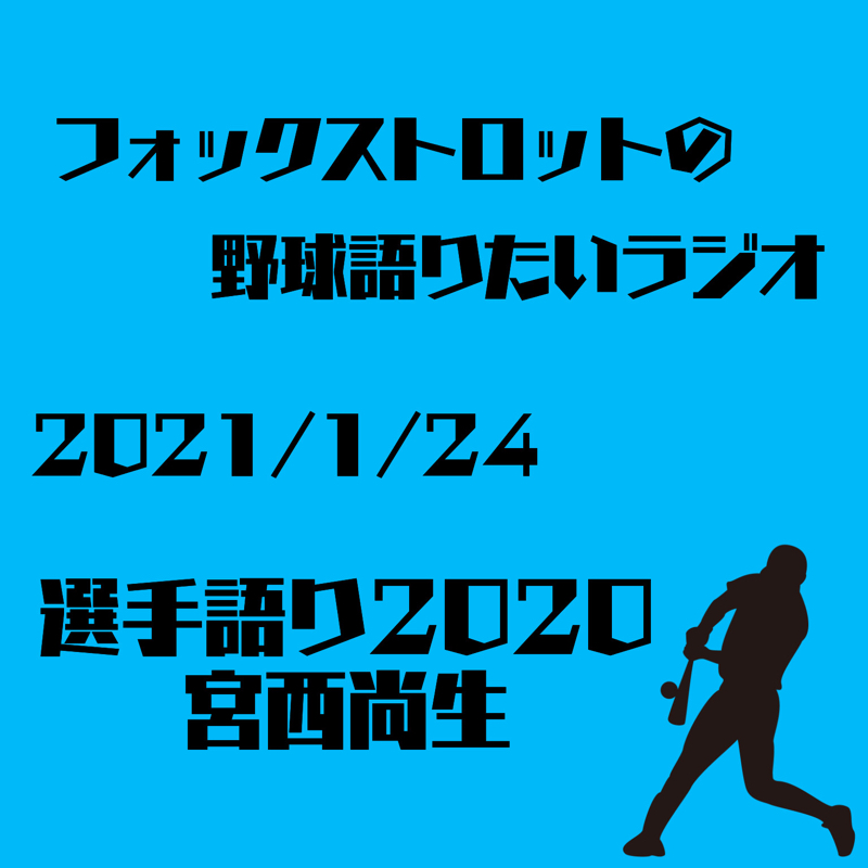 1/24 選手語り2020 宮西尚生
