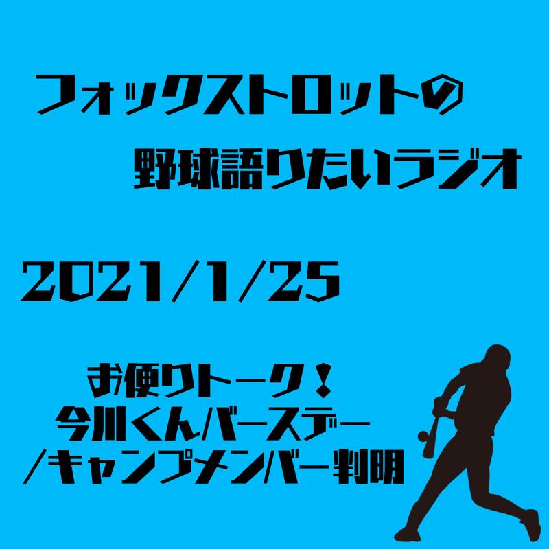1/25 お便りトーク!今川くんバースデー/キャンプメンバー判明