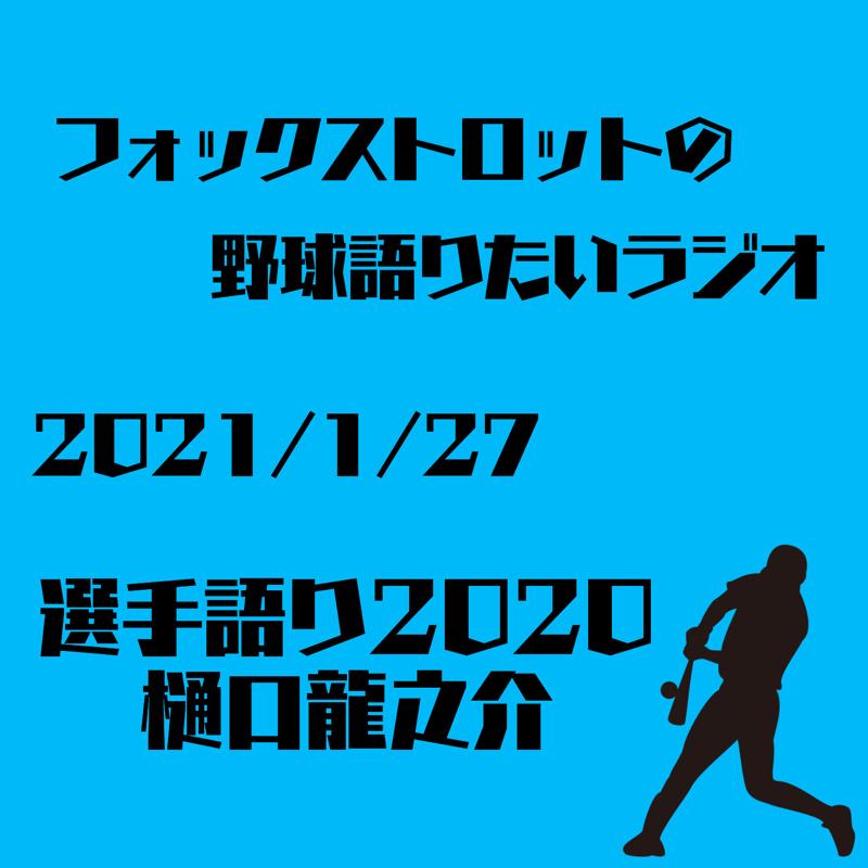 1/27 選手語り2020 樋口龍之介