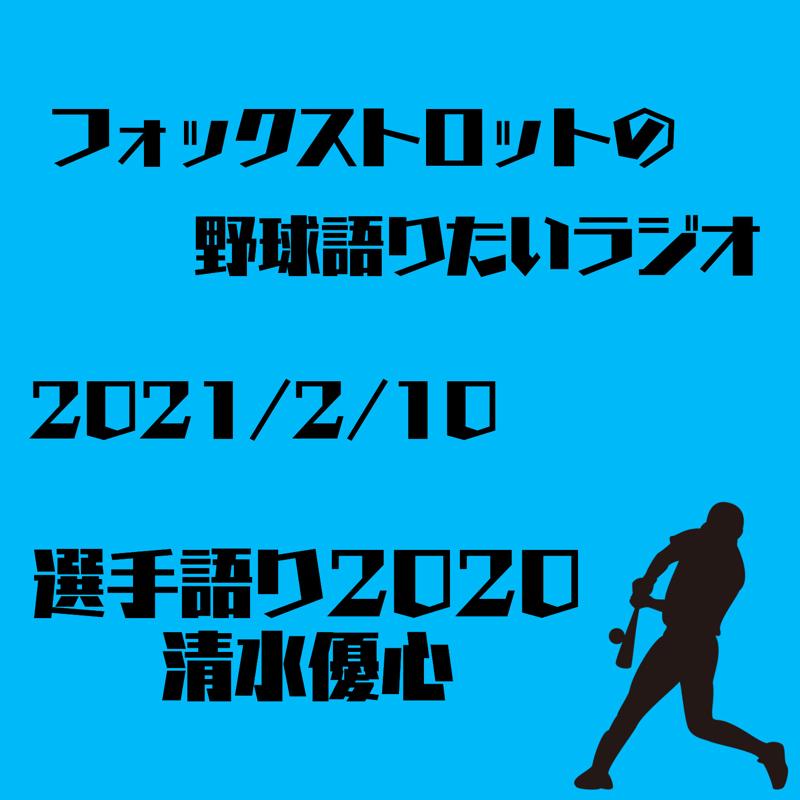 2/10 選手語り2020 清水優心