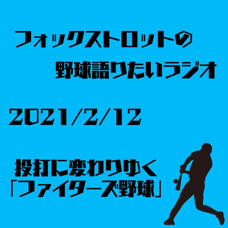 2/12 投打に変わりゆく「ファイターズ野球」