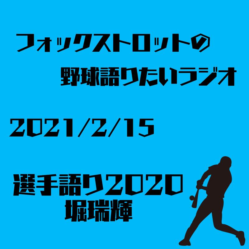 2/15 選手語り2020 堀瑞輝