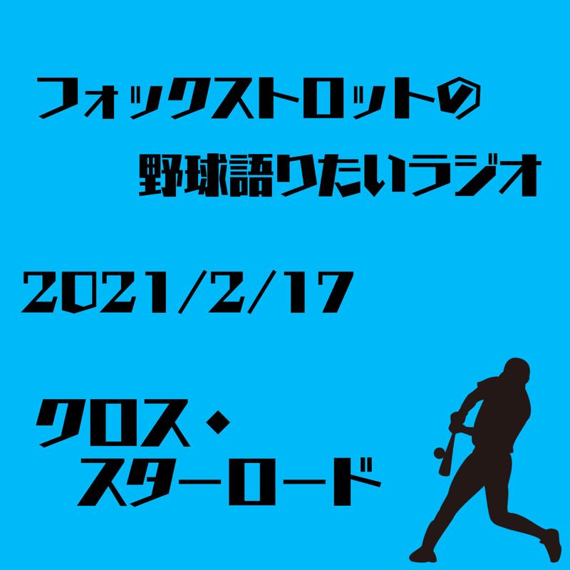 2/17 クロス・スターロード