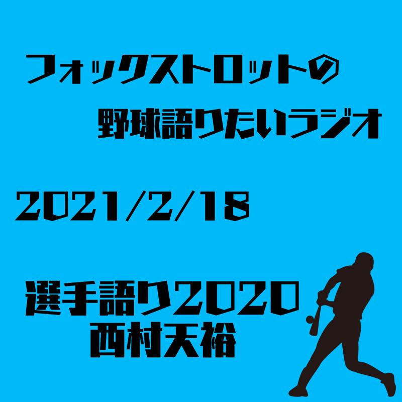 2/18 選手語り2020 西村天裕