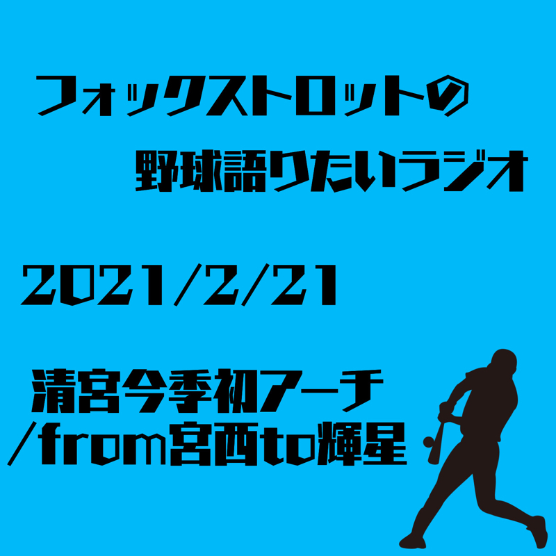2/21 清宮今季初アーチ/from宮西to輝星