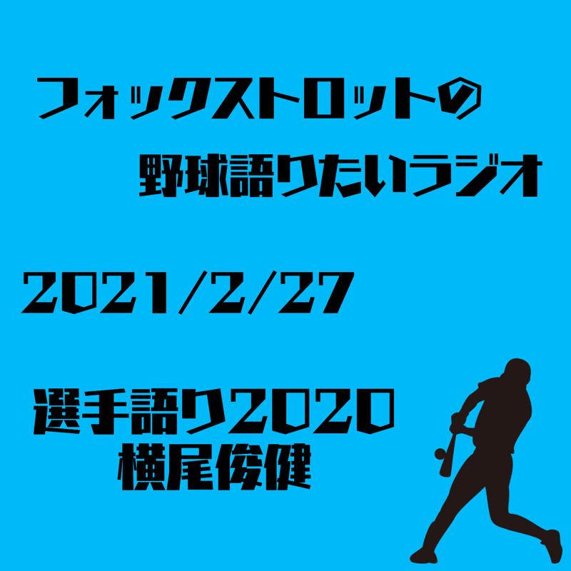2/27 選手語り2020 横尾俊健