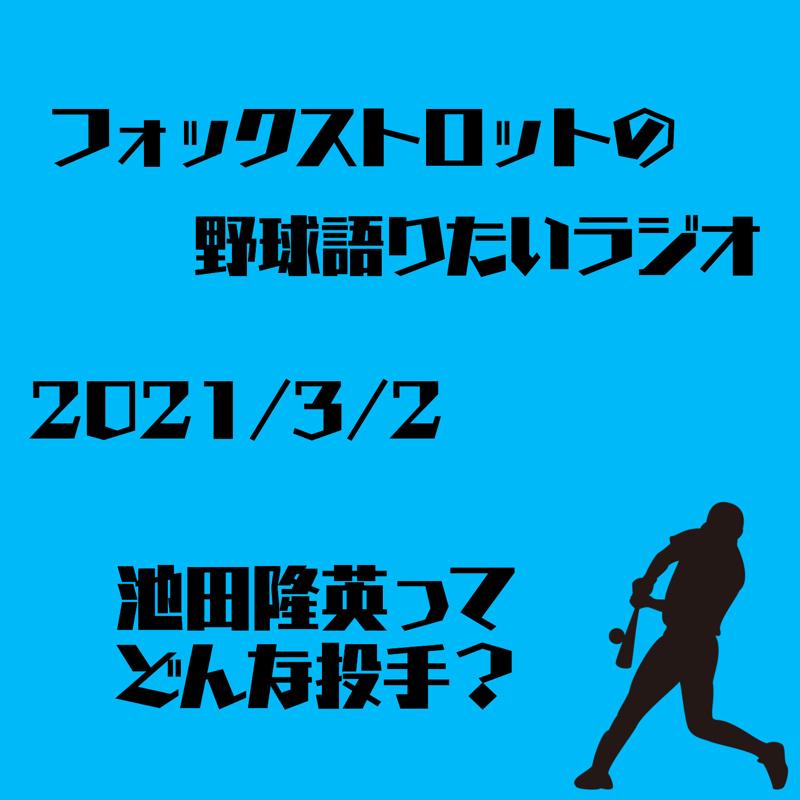 3/2 池田隆英ってどんな投手?