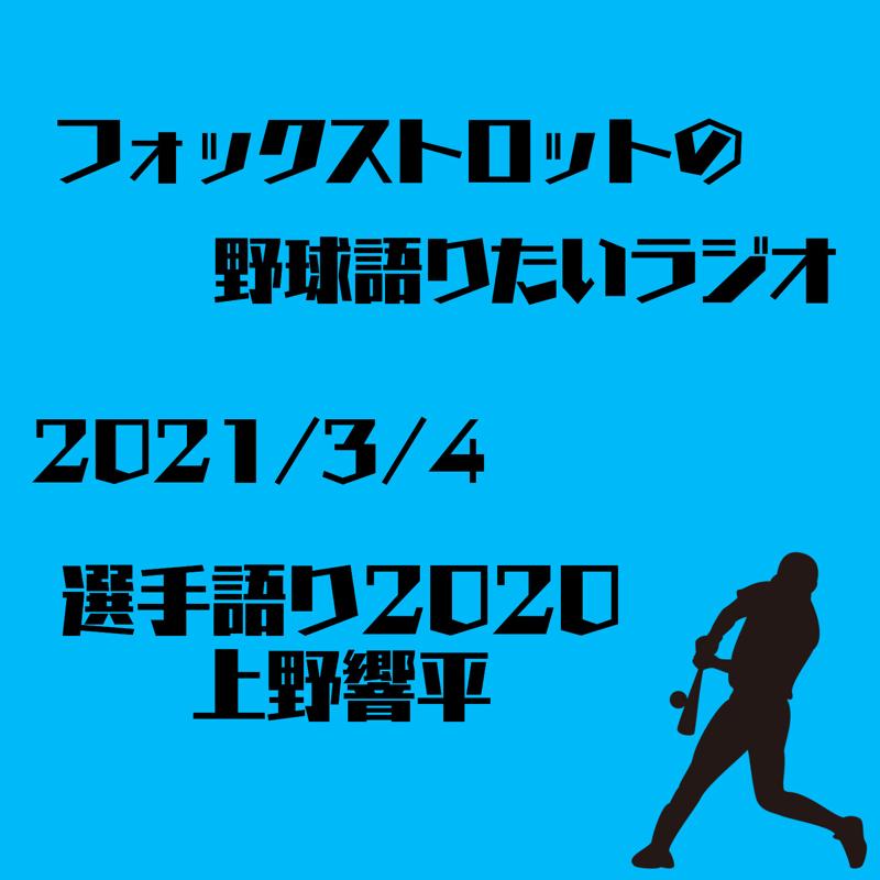 3/4 選手語り2020 上野響平