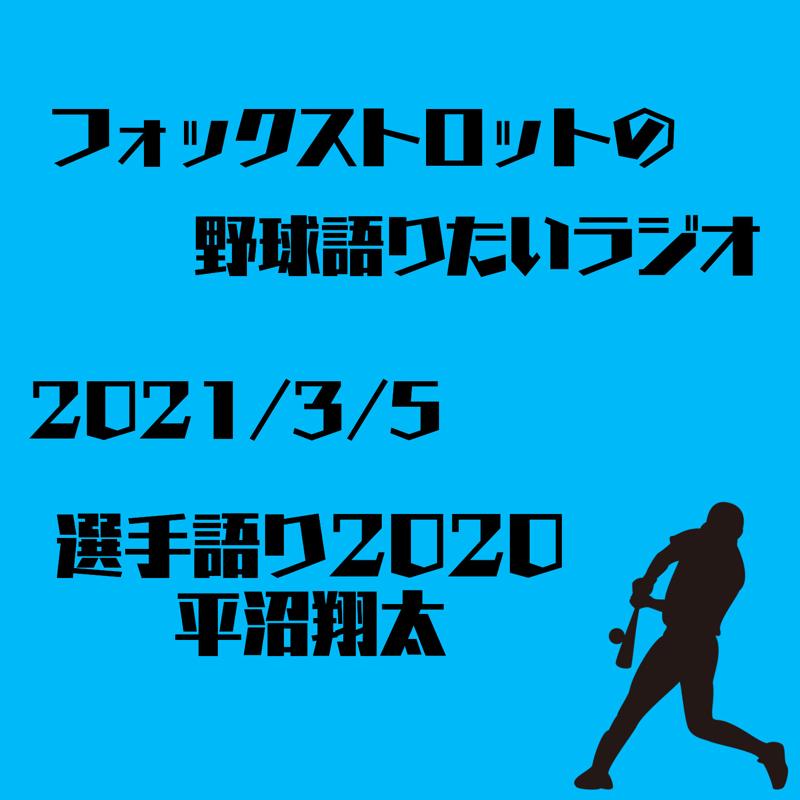 3/5 選手語り2020 平沼翔太