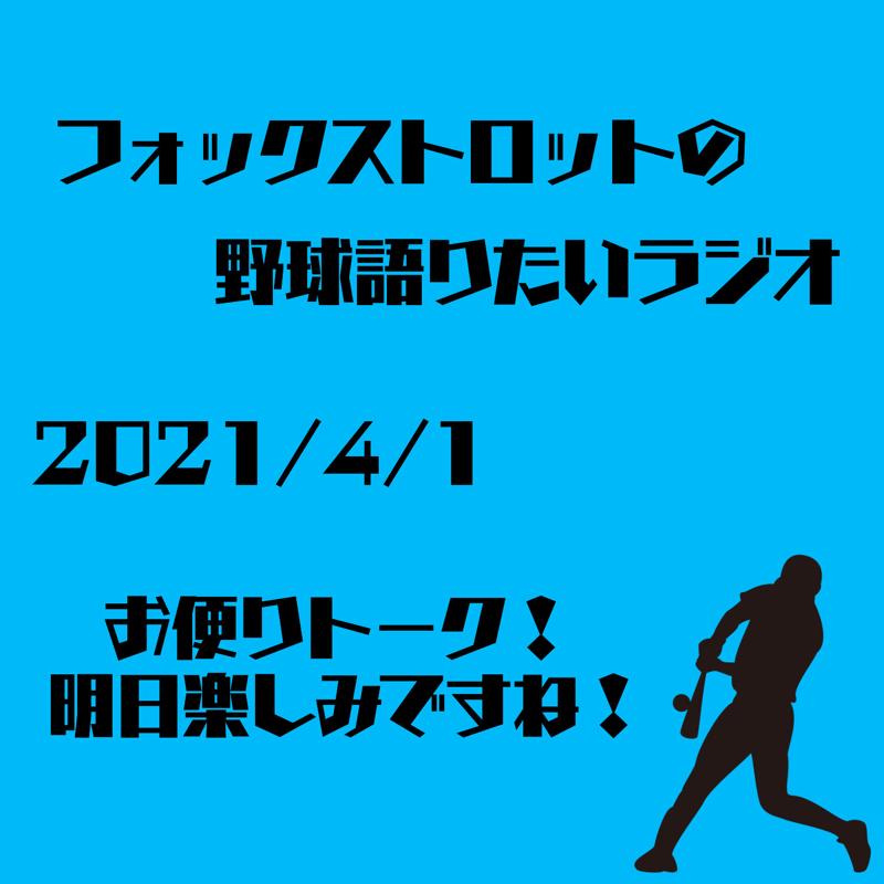 4/1 お便りトーク!明日楽しみですね!