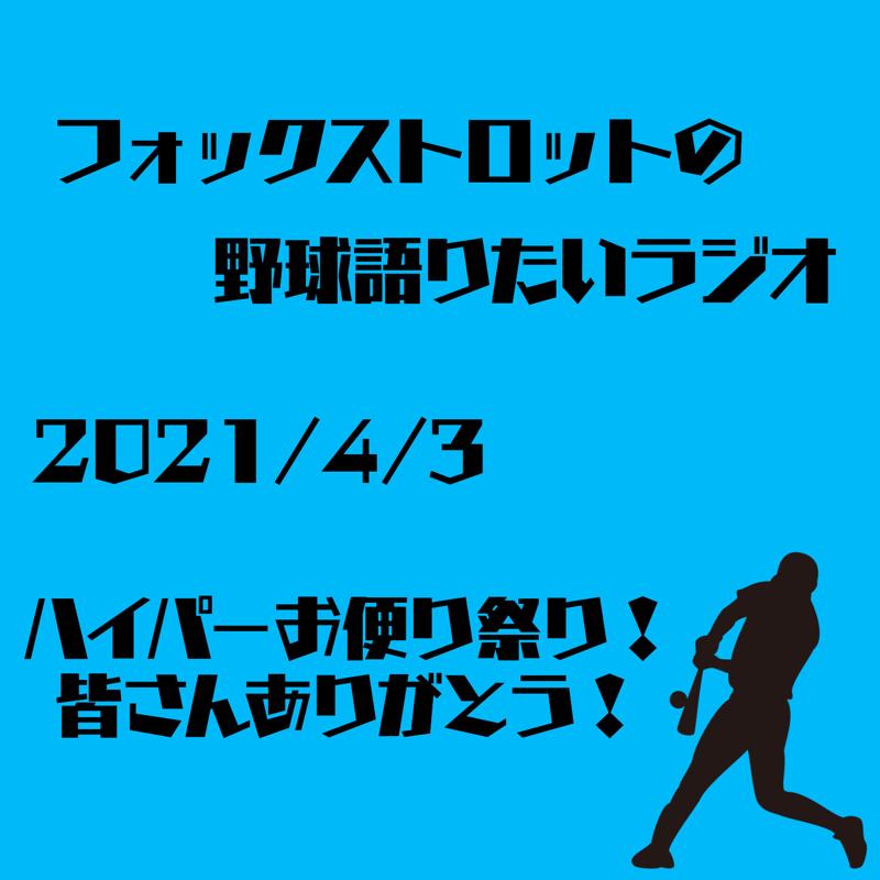 4/3 ハイパーお便り祭り!皆さんありがとう!