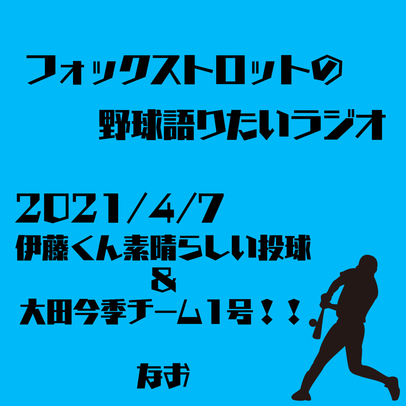 4/7 伊藤くん素晴らしい投球&大田今季チーム1号!!なお
