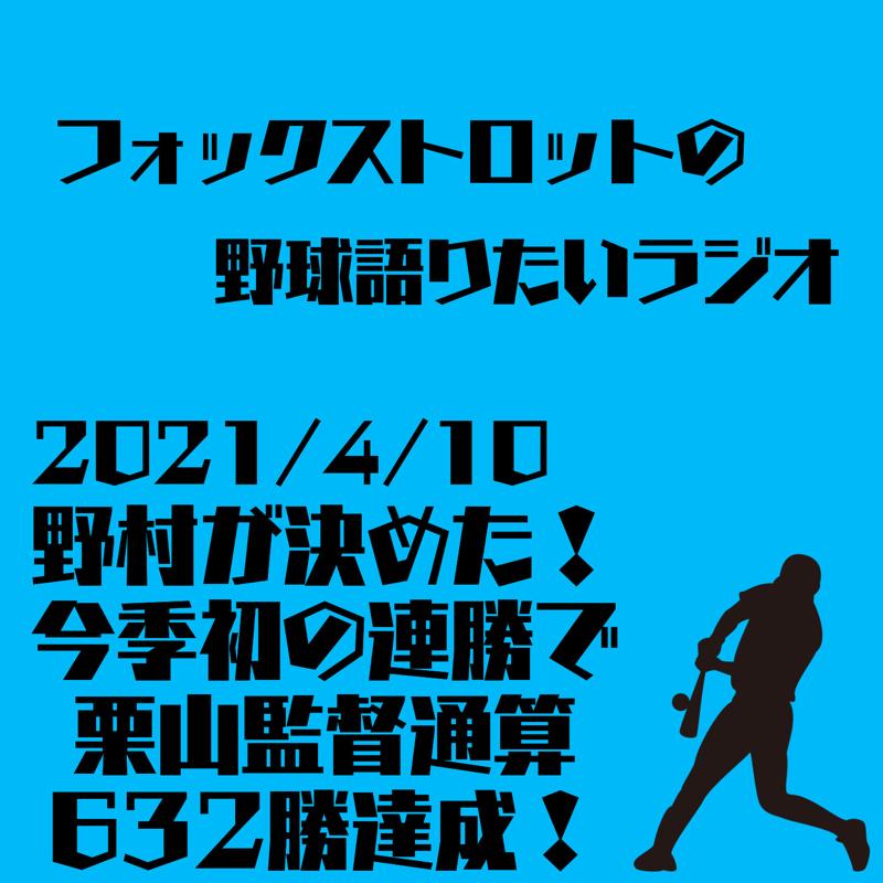 4/10 野村が決めた!今季初の連勝で栗山監督通算632勝達成!