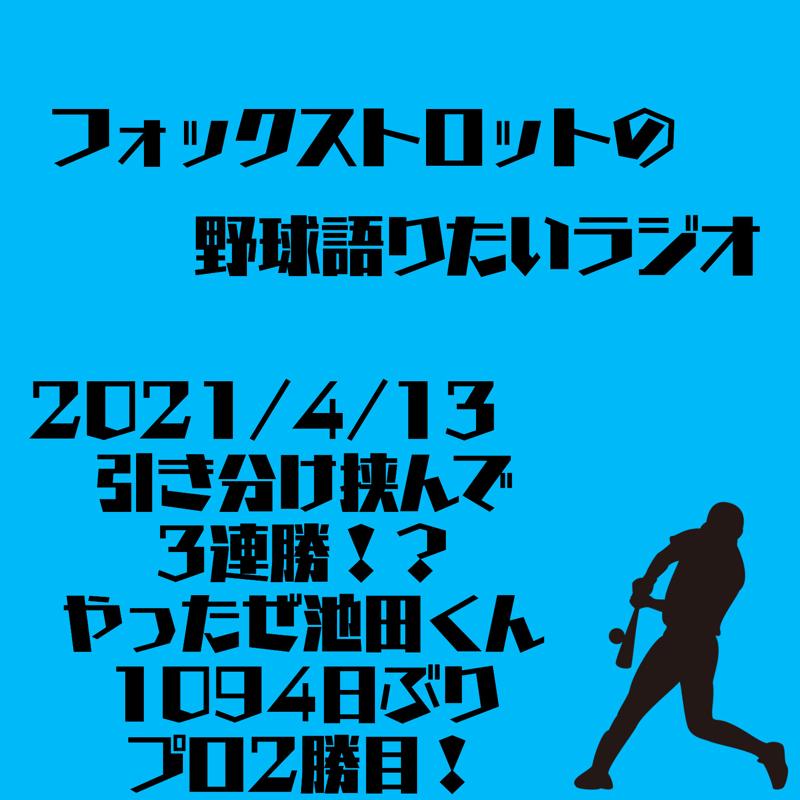 4/13 引き分け挟んで3連勝!?やったぜ池田くん1094日ぶりプロ2勝目!