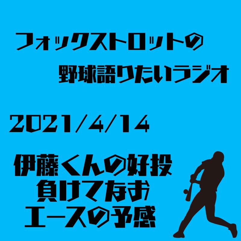 4/14 伊藤くんの好投 負けてなおエースの予感