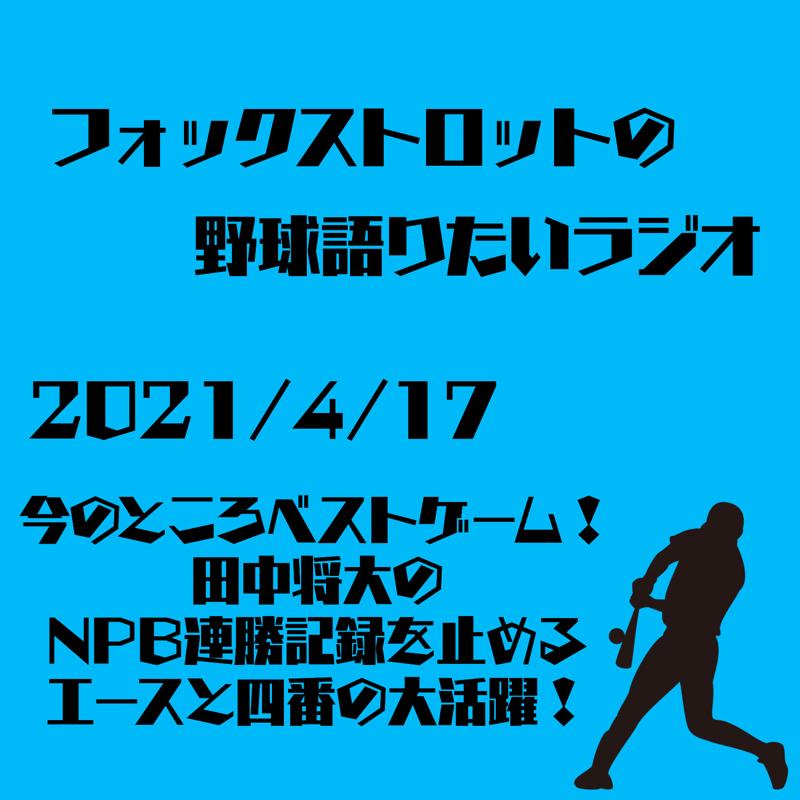 4/17 今のところベストゲーム!田中将大のNPB連勝記録を止めるエースと四番の大活躍!