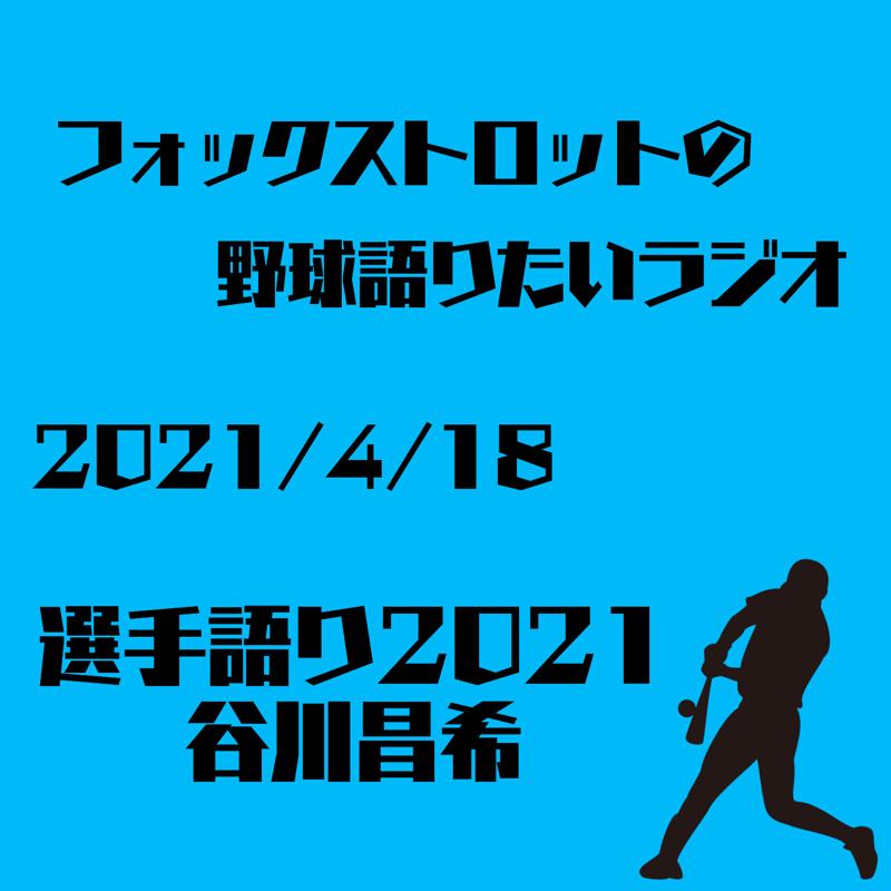 4/18 選手語り2021 谷川昌希