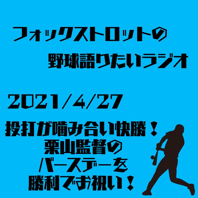 4/27 投打が噛み合い快勝!栗山監督のバースデーを勝利でお祝い!