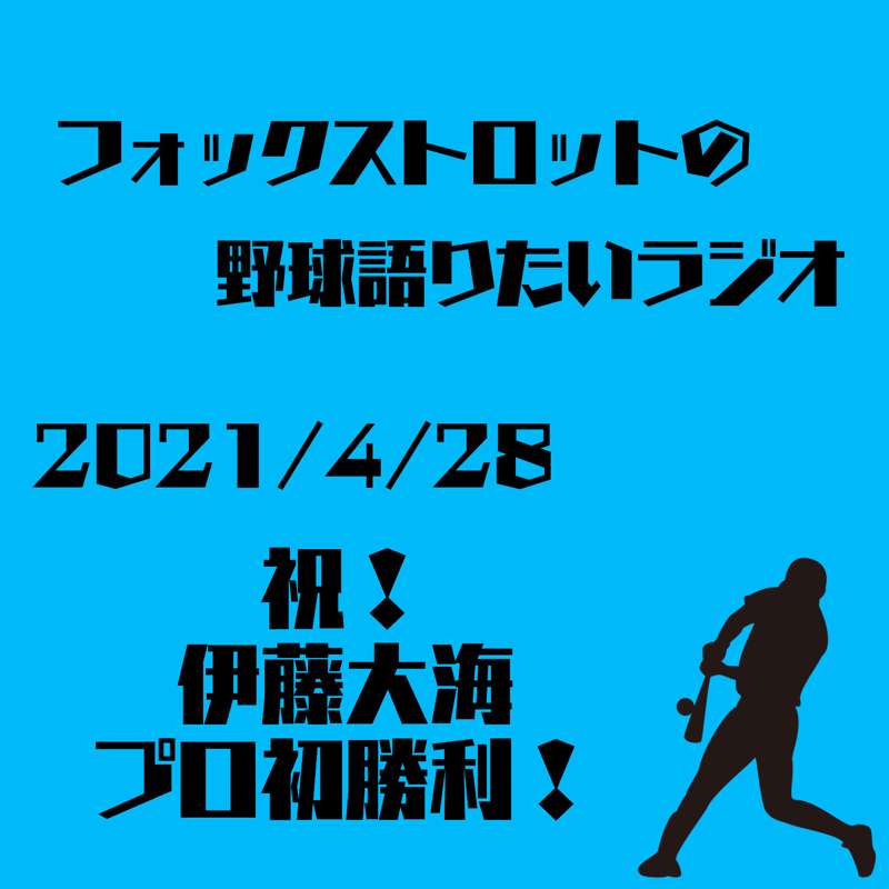 4/28 祝!伊藤大海プロ初勝利!