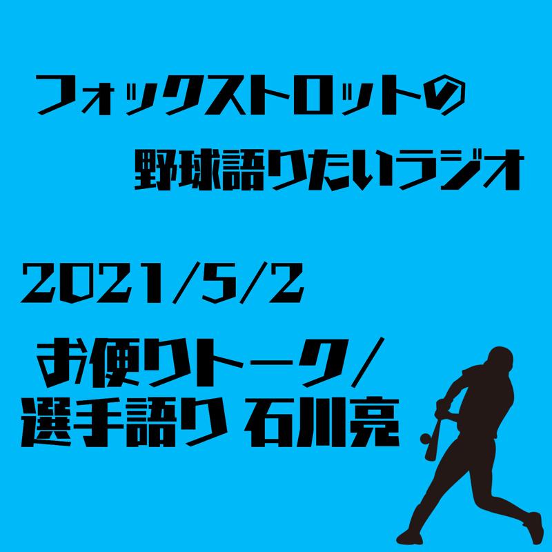 5/2 お便りトーク/選手語り 石川亮