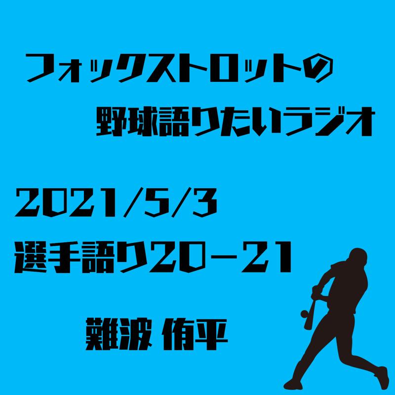 5/3 選手語り20−21 難波侑平