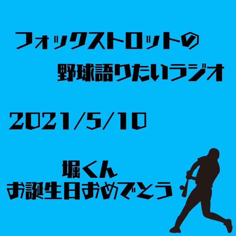 5/10 堀くんお誕生日おめでとう