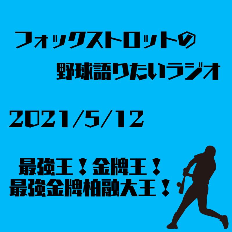 5/12 最強王!金牌王!最強金牌柏融大王!
