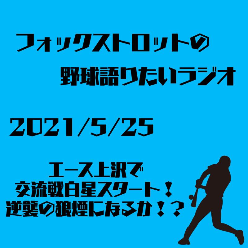 5/25 エース上沢で交流戦白星スタート!逆襲の狼煙になるか!?