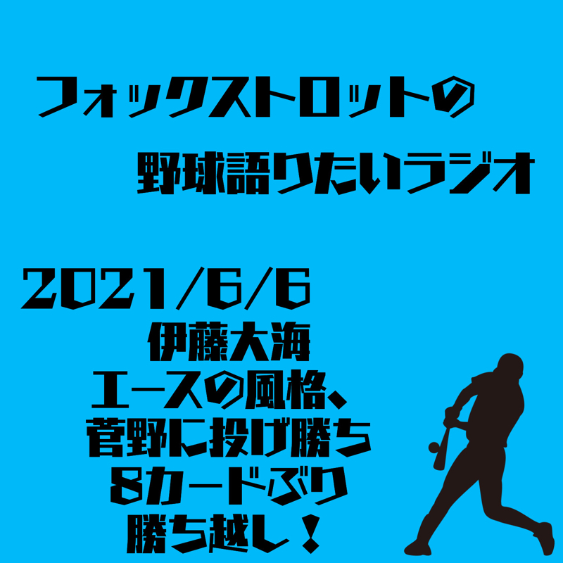 6/6 伊藤大海エースの風格、菅野に投げ勝ち8カードぶり勝ち越し!