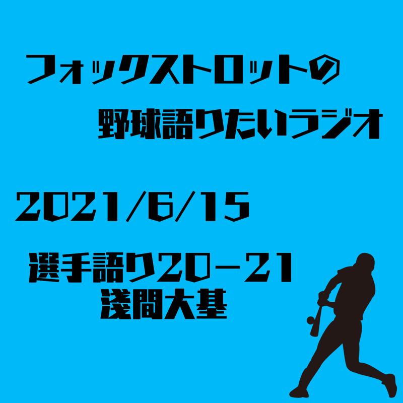 6/15 選手語り20−21 淺間大基