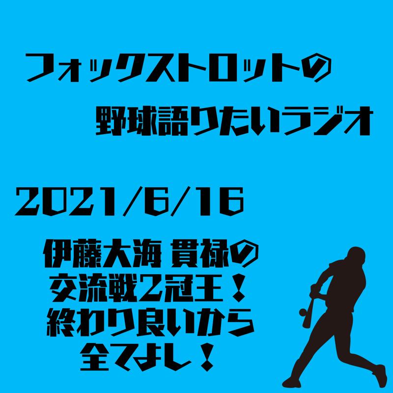 6/16 伊藤大海貫禄の交流戦2冠王!終わり良いから全てよし!