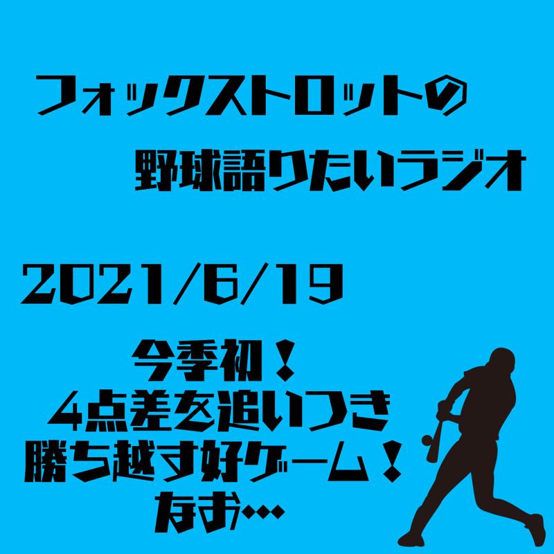 6/19 今季初!4点差を追いつき勝ち越す好ゲーム!なお…