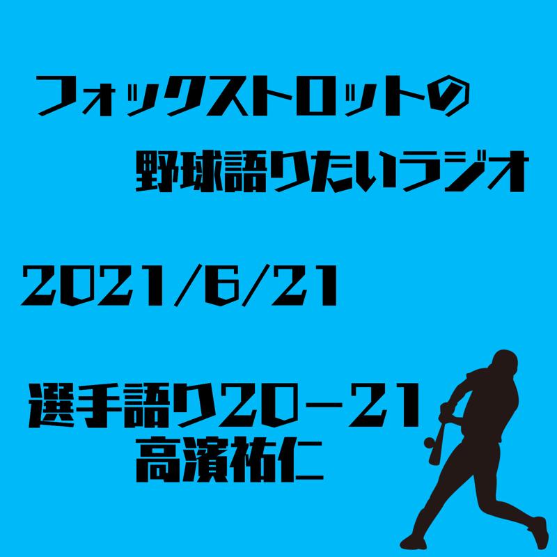 6/21 選手語り20−21 高濱祐仁