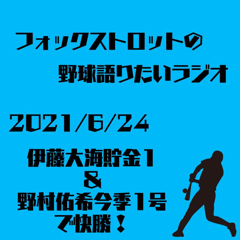 6/24 伊藤大海貯金1&野村佑希今季1号で快勝!