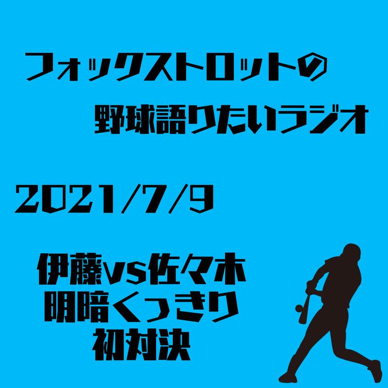 7/9 伊藤vs佐々木 明暗くっきり 初対決