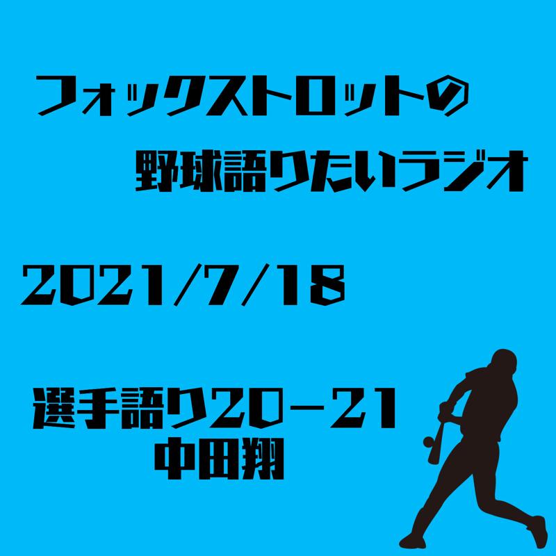7/18 選手語り20−21 中田翔