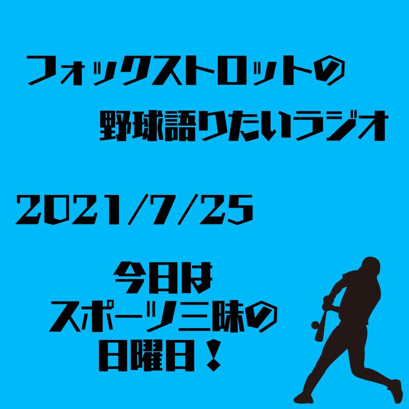 7/25 今日はスポーツ三昧の日曜日!