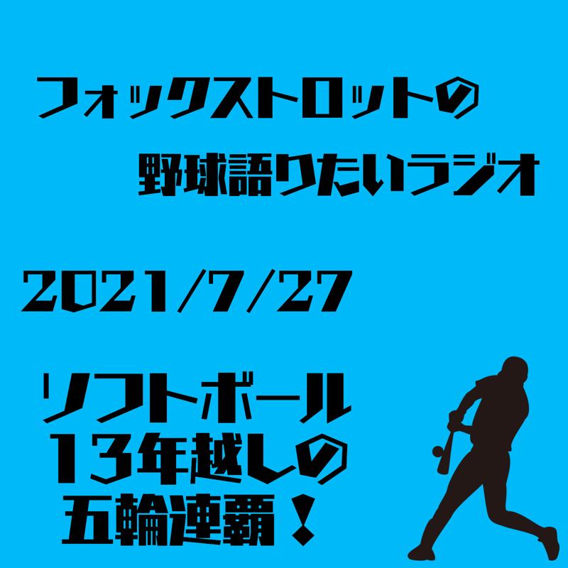 7/27 ソフトボール13年越しの五輪連覇!