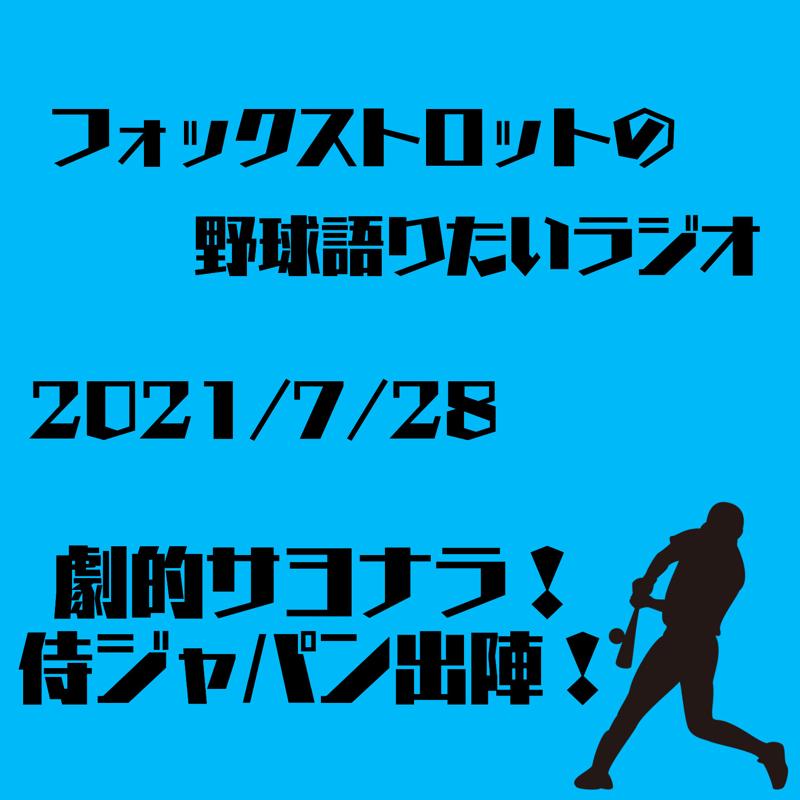 7/28 劇的サヨナラ!侍ジャパン出陣!