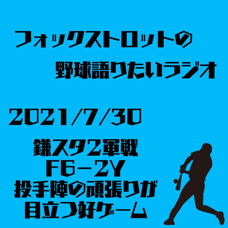 7/30 鎌スタ2軍戦 F6−2Y 投手陣の頑張りが目立つ好ゲーム