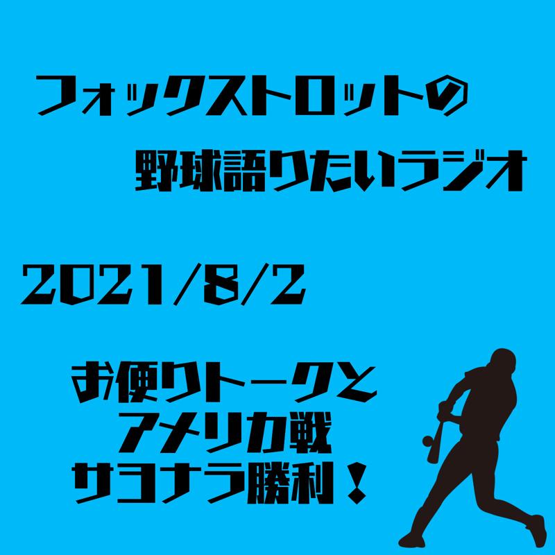 8/2 お便りトークとアメリカ戦サヨナラ勝利!
